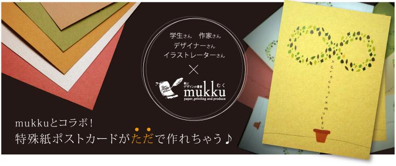 「mukkuとコラボ!特殊紙ポストカードがただでつくれちゃう♪」