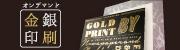 特殊紙の金印刷・銀印刷はこちらへ
