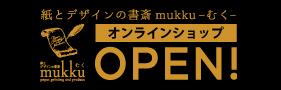 紙とデザインの書斎mukku-むく-オンラインショップも始動!